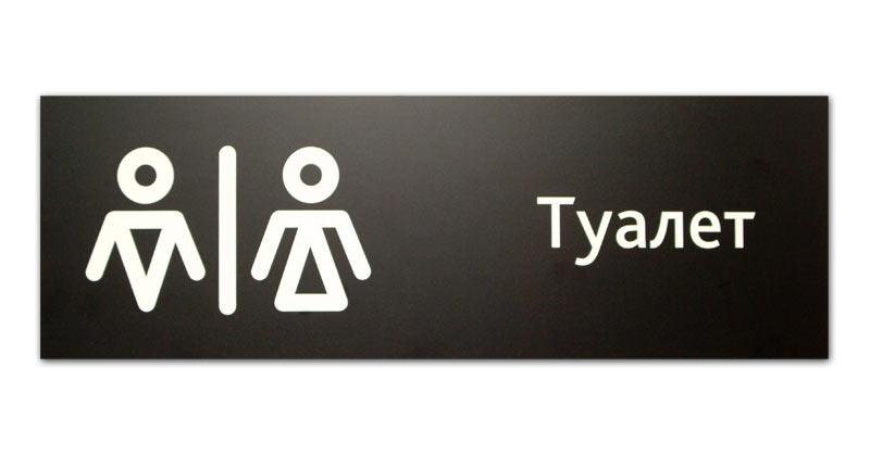 Таблички В Туалет