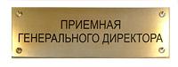 Табличка из латуни с гравировкой